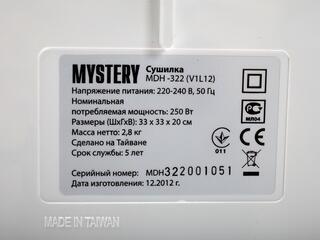 Сушилка для овощей и фруктов Mystery MDH-322 белый