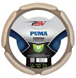 Оплетка на руль PSV PUMA бежевый