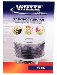 Сушилка для овощей и фруктов Vitesse VS-502 серый