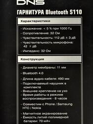 Беспроводная гарнитура DNS S110
