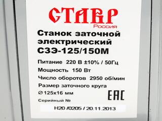 Точильный станок Ставр СЗЭ-125/150 М