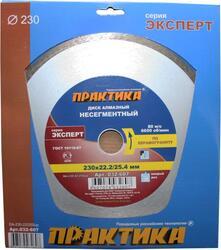 Диск алмазный ПРАКТИКА 032-607