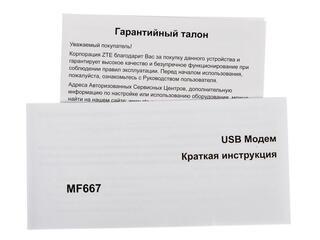 3G модем ZTE MF667 1C:Предприятие 8.3