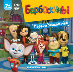 """[145268] Игра """"Барбоскины. Первое знакомство"""" DVD"""
