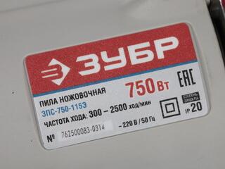 Ножовка электрическая Зубр ЗПС-750-115Э