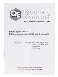 Погружной насос Quattro Elementi Drenaggio 550 F