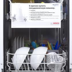 Посудомоечная машина Bosch SPS 40E42 RU белый