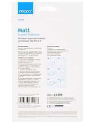 Пленка защитная для планшета Galaxy Tab Pro 8.4