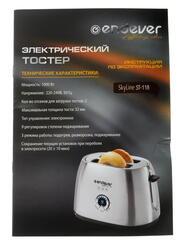Тостер ENDEVER ST-118 серебристый