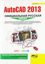 """[ИВ001499] Жарков Н.В. """"AvtoCAD2012: официальная русская версия. Эффективный самоучитель"""""""