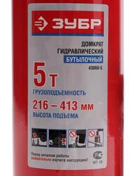 """Гидравлический  домкрат ЗУБР """"ЭКСПЕРТ"""" 43060-5"""