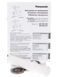 Мясорубка Panasonic MK MG1501 белый