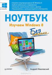 [] Жвалевский А. Ноутбук без напряга. Изучаем  Windows 8 (АР025916)