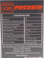 Компрессор для шин FOCUSray 105 1/8
