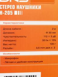 Наушники DNS H-205