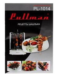 Электрошашлычница Pullman PL-1014 серебристый