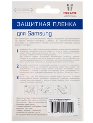 "4""  Пленка защитная для смартфона Samsung GT-S7390 Trend"