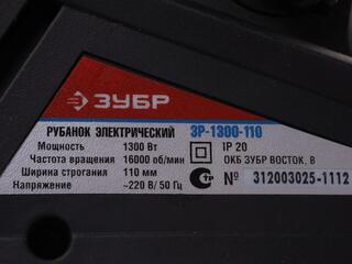 Электрический рубанок Зубр ЗР-1300-110