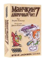 Дополнение для игры Манчкин 7: Двуручный чит