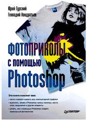 [] Гурский Ю. Фотоприколы с помощью Photoshop ISBN 978-5-49807-578-5 (АР015468)