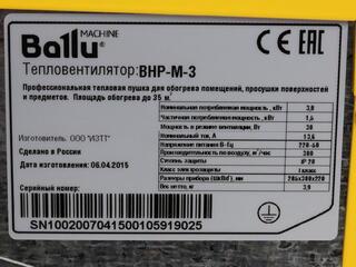Тепловая пушка электрическая Ballu MASTER BHP-M-3