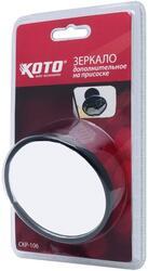 Зеркало внутрисалонное KOTO CKP-106