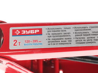 """Механический  домкрат ЗУБР """"ЭКСПЕРТ"""" 43040-2"""