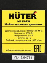Минимойка Huter M135-РW