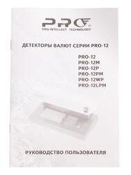 Детектор банкнот PRO-12LPM