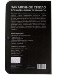 """4.7"""" Защитное стекло для смартфона Samsung Galaxy Alpha"""