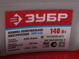 Полировальная машина Зубр ЗПМ-240