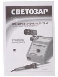 Паяльная станция СВЕТОЗАР SV-55333
