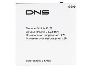 Аккумулятор DNS S4501M