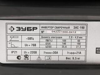 Сварочный аппарат Зубр ЗАС-190