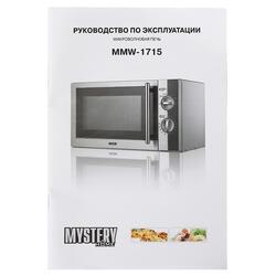 Микроволновая печь Mystery MMW-1715 серебристый