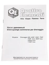 Погружной насос Quattro Elementi Drenaggio 1100 F Inox
