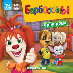 """[145269] Игра """"Барбоскины. Одни дома"""" DVD."""