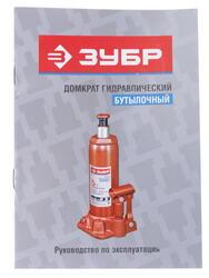 """Гидравлический  домкрат ЗУБР """"ЭКСПЕРТ"""" 43060-8"""