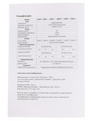 ИБП DEXP EURO 1200VA
