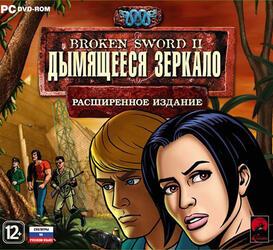 """[137193] Игра """"Broken Sword 2. Дымящееся зеркало. Расширенное издание"""" DVD"""