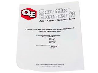 Маска сварочная Quattro Elementi Alpha