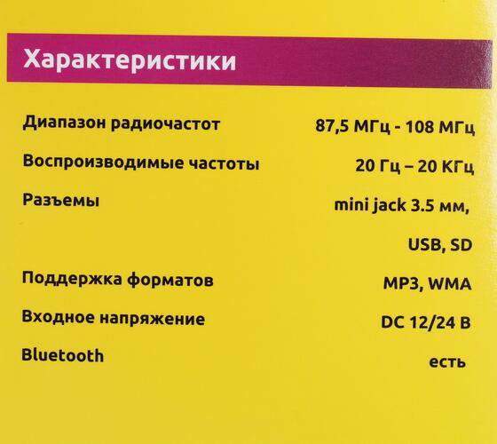 FM-трансмиттер DEXP DFM-15