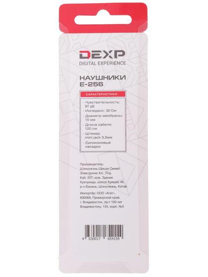 Наушники DEXP E-256
