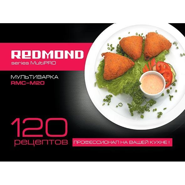 Redmond m20 книгаов