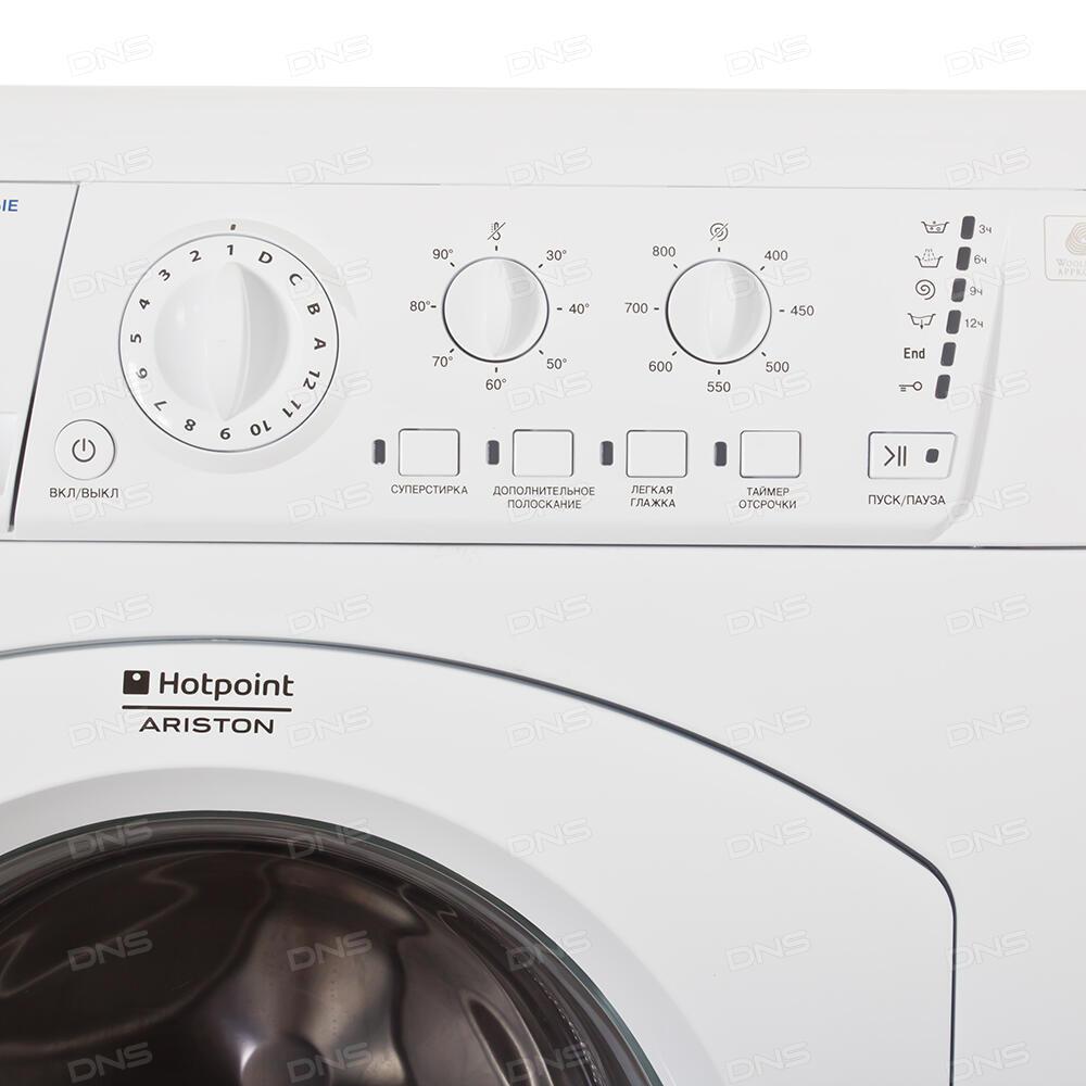 Ремонт стиральных машин своими руками аристон хотпоинт аристон