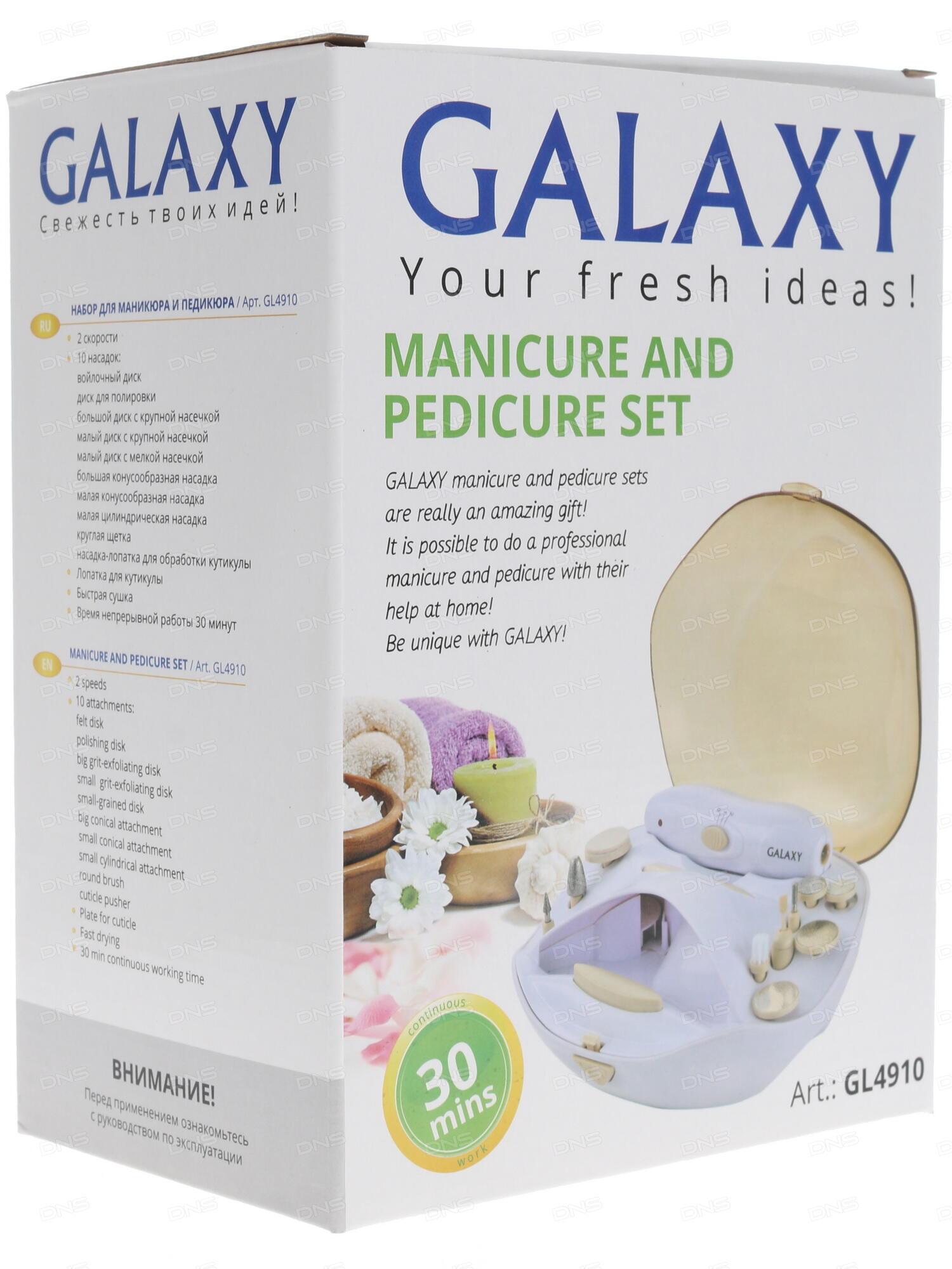 Аппарат для маникюра и педикюра galaxy gl 4910 отзывы