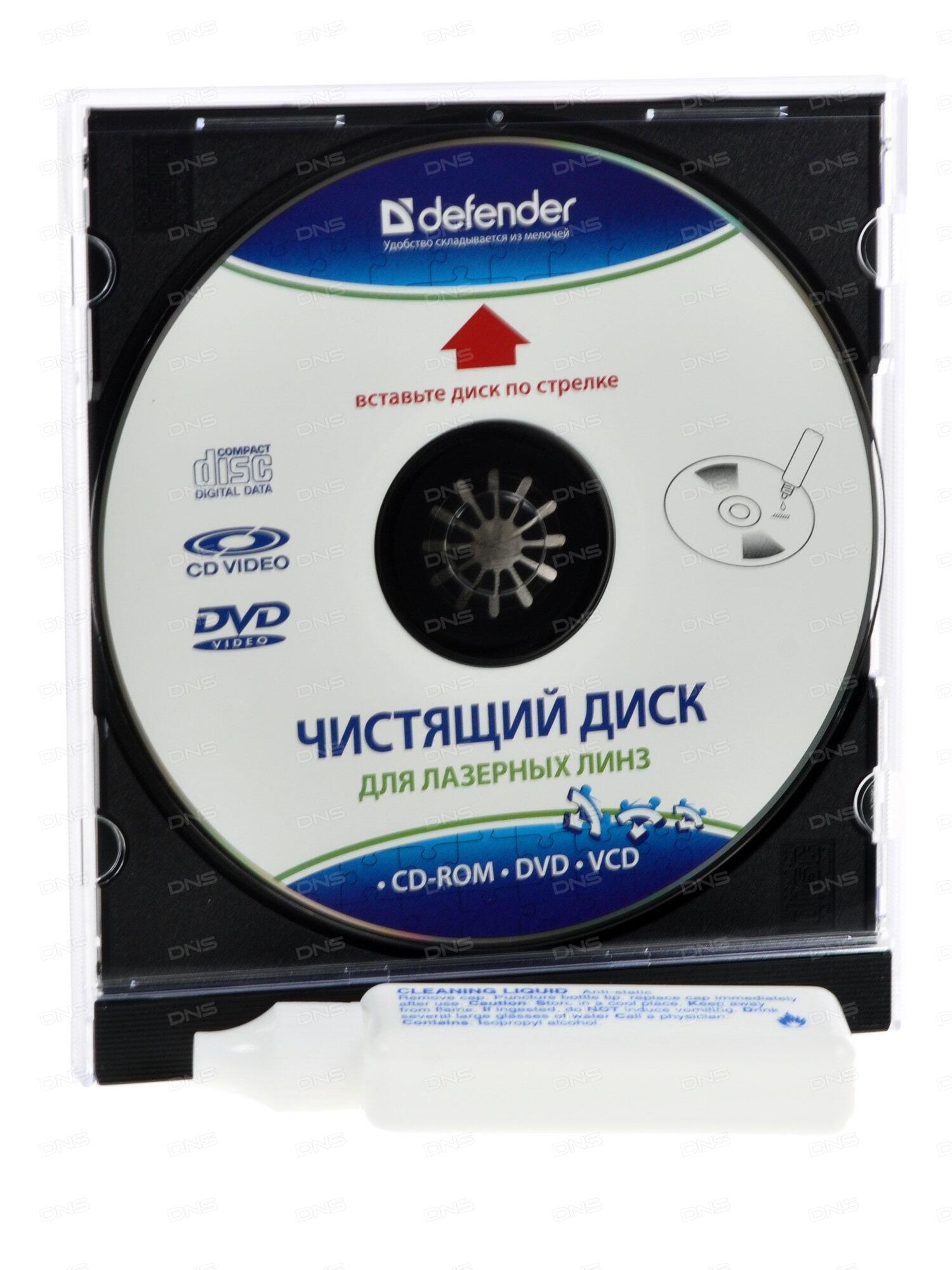 Диск для чистки дисковода