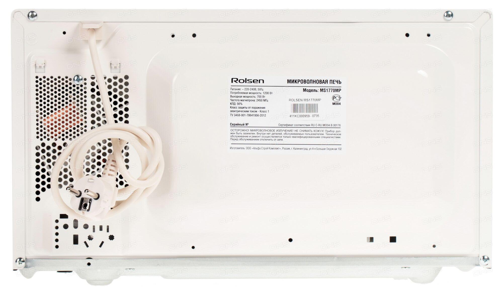 Микроволновая печь Rolsen MG2080MD 700 Вт белый