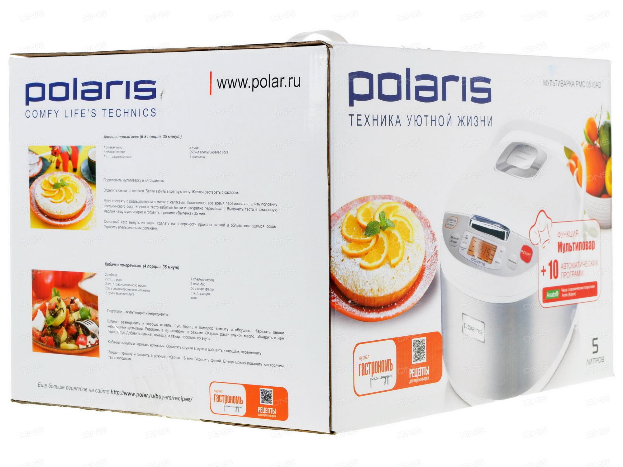 Рецепты для мультиварки поларис 0510ad