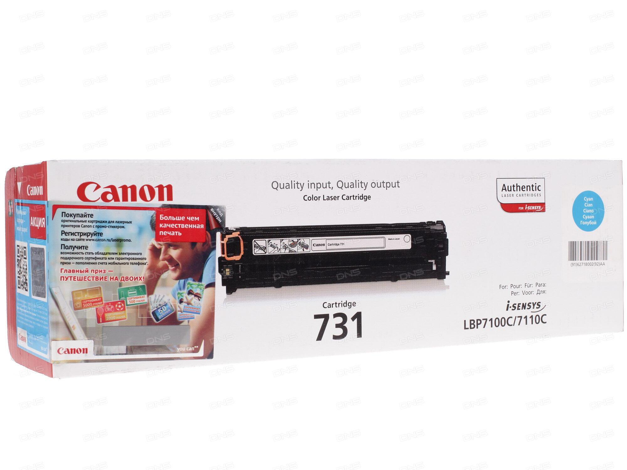 Картридж Canon 731C 6271B002 Light Blue для LBP7110